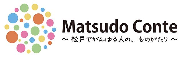 Matsudo Conte まつどコンテ
