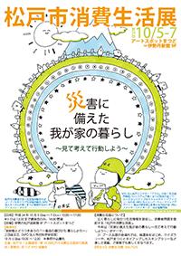 2012_第39回松戸市消費生活展チラシ表