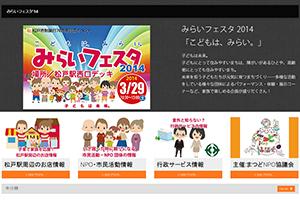 みらいフェスタ2014 特設ホームページ